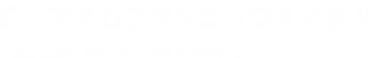 アタカプランニング(株) 〒250-0034神奈川県小田原市板橋625
