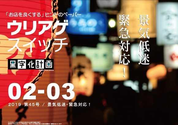 19/02「景気低迷緊急対応」甲府:スワン