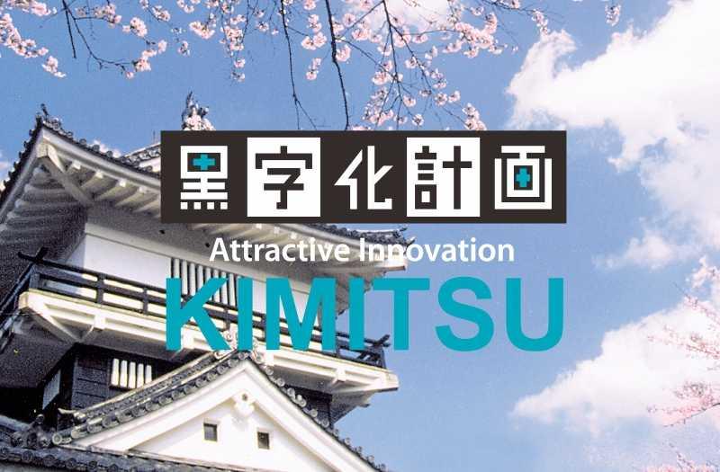 KIMITSU黒字化計画