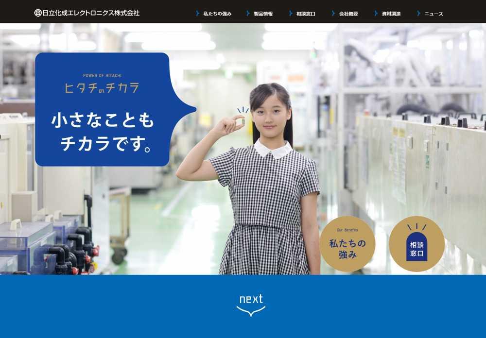 日立化成エレクトロニクス ホームページ作成