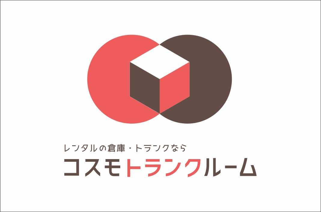 コスモトランクルーム ロゴデザイン ホームページ作成