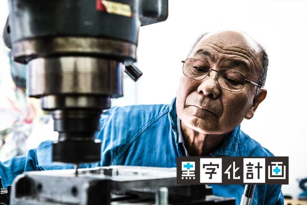 工場経営の「黒字化計画」