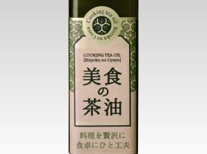 「茶の実オイル」パッケージブランディング!神奈川県