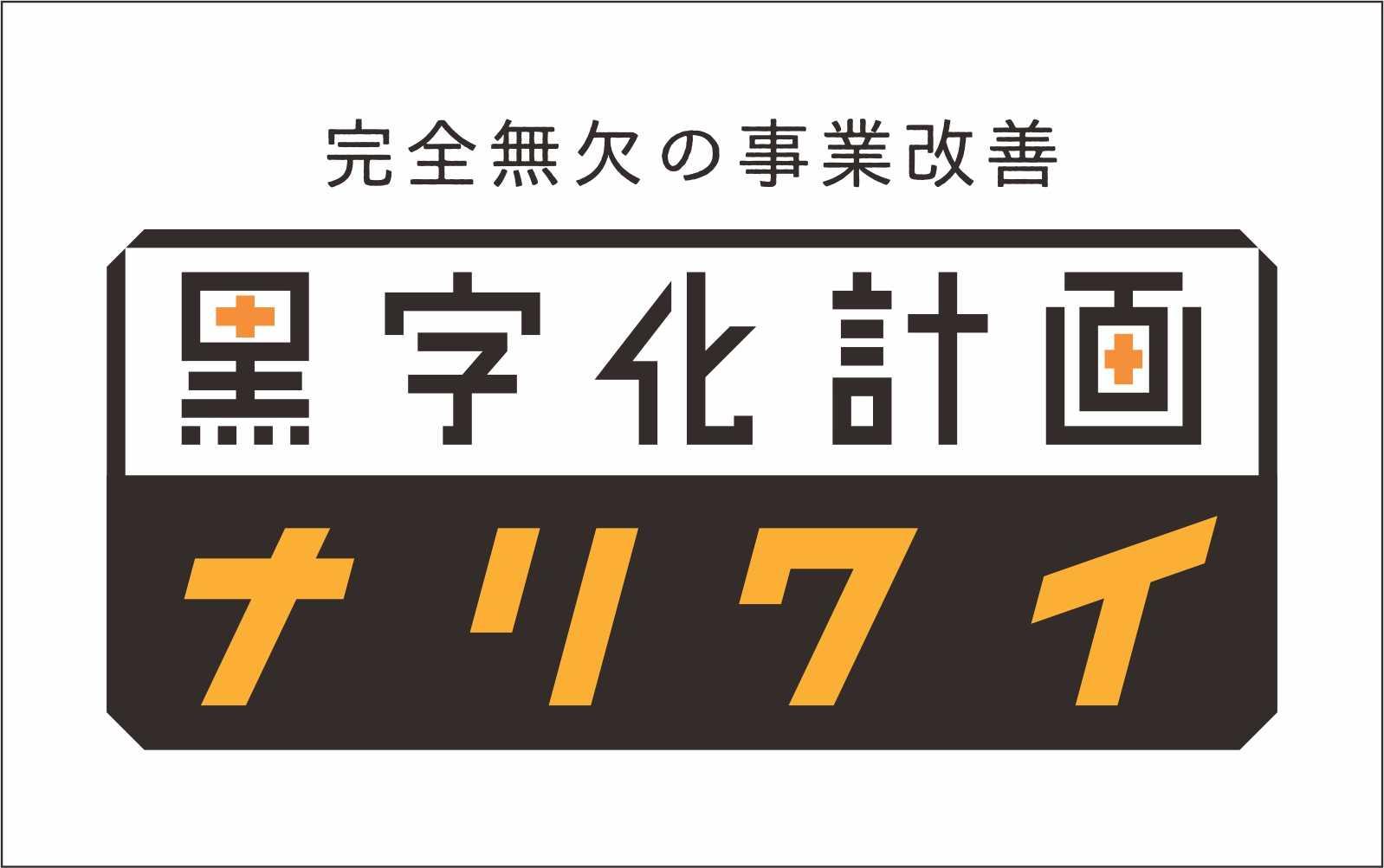 黒字化計画(事業改善)