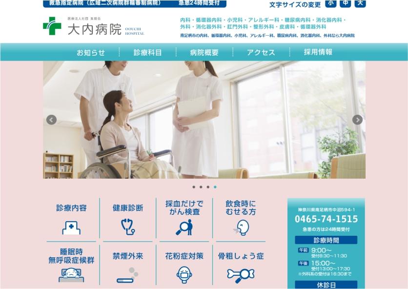 ホームページ作成 大内病院