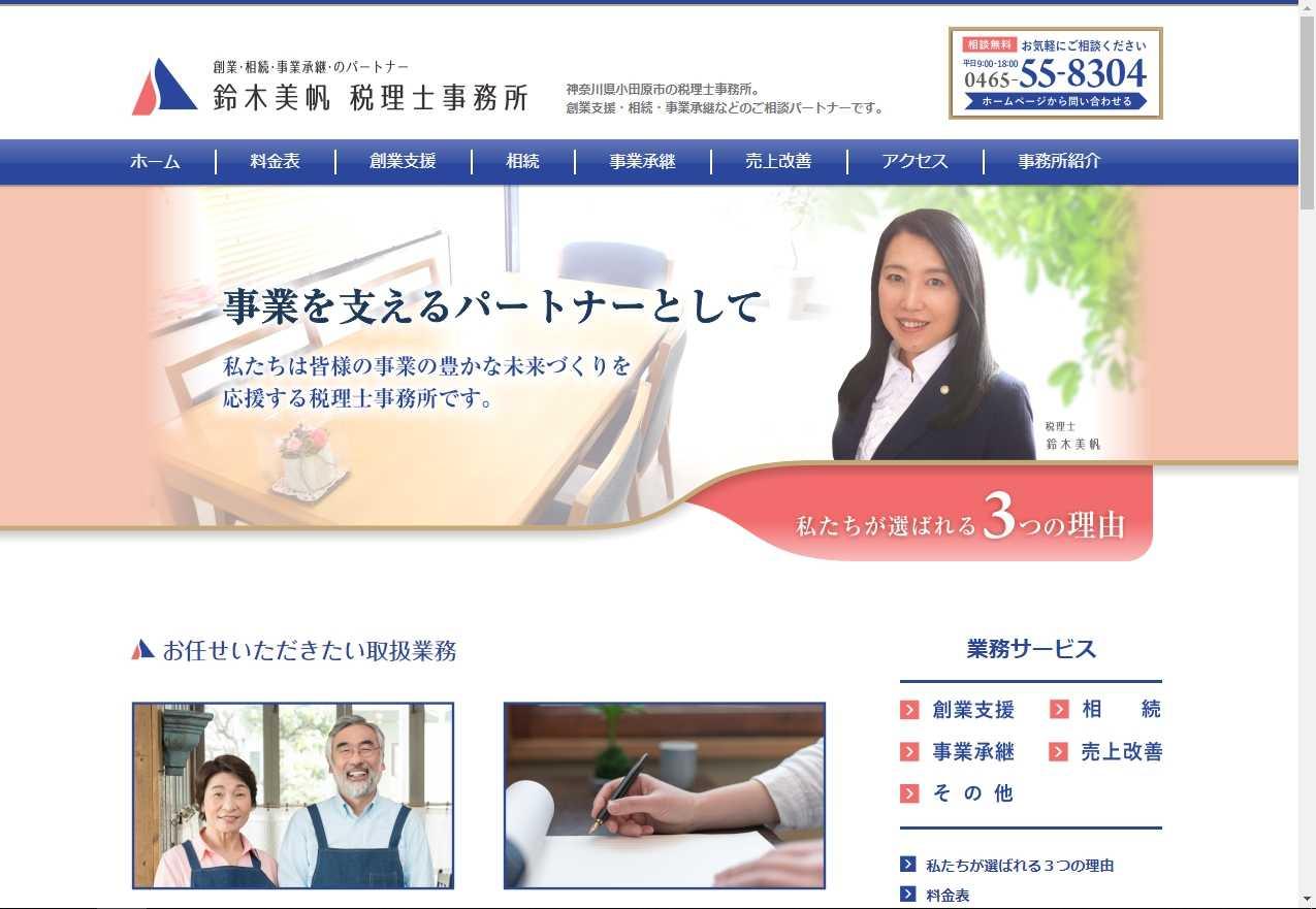 ロゴ・デザイン・ホームページ・看板作成 鈴木美帆税理士事務所