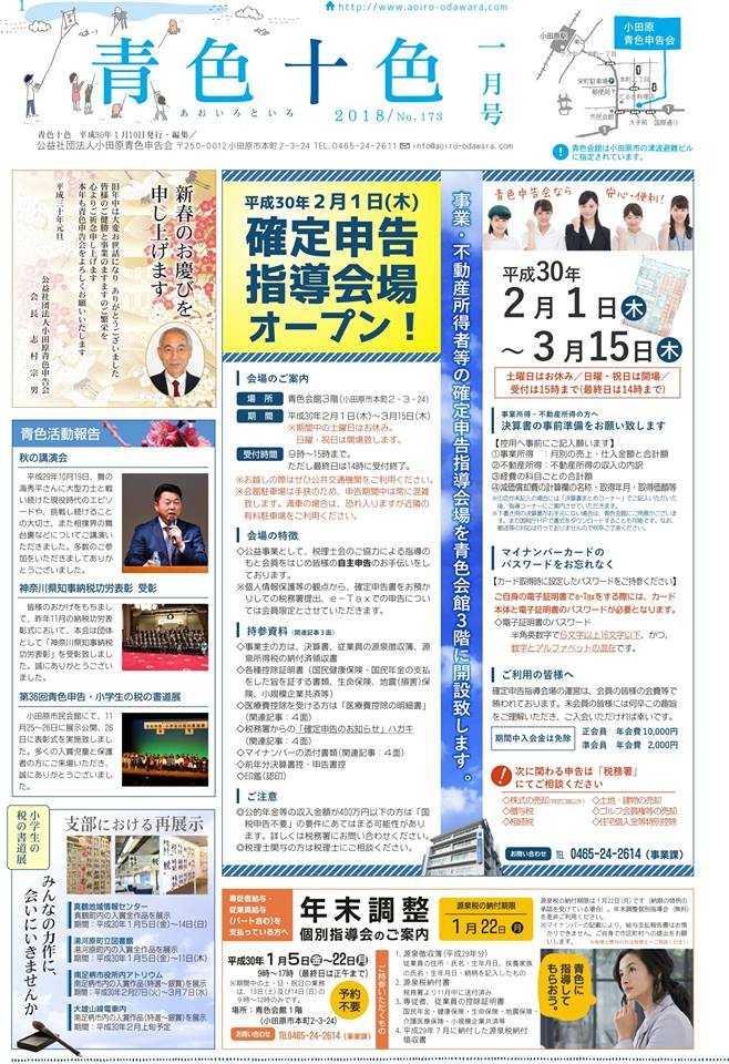 日本一の規模を誇る青色申告会の広報誌「青色十色」の編集発行