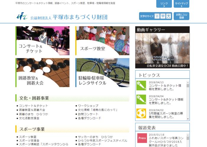 多くの業務内容をわかりやすく表示するホームページと駐輪場の空車情報表示システム。(公財)平塚市まちづくり財団