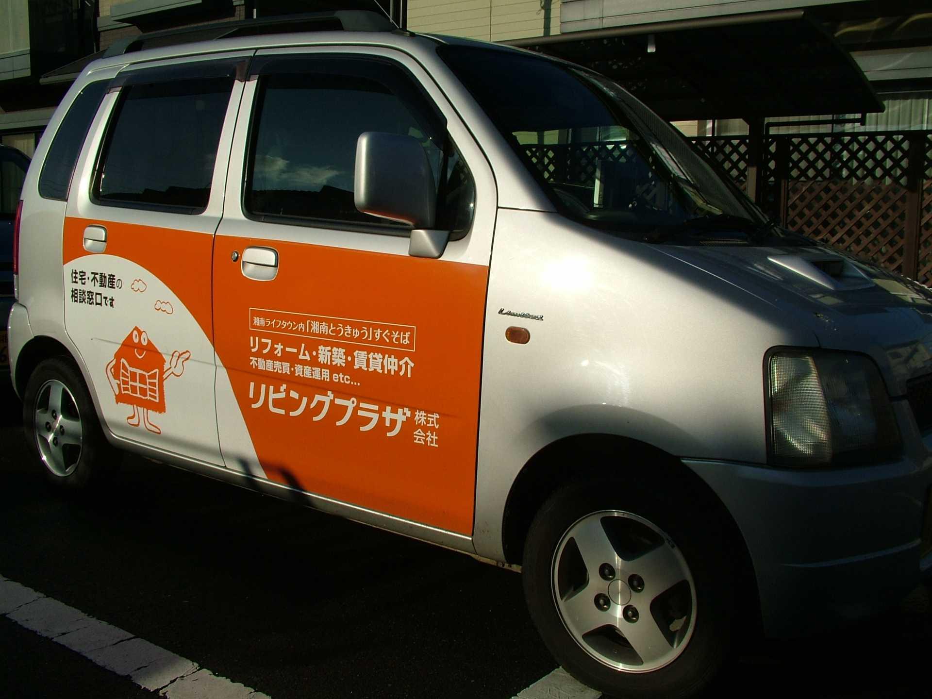 藤沢市湘南台の不動産・建築事業を営むリビングプラザ様からのご相談