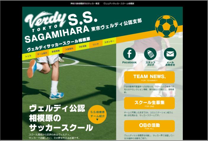お子様を安心して預けられるサッカースクールのホームページ。ヴェルディサッカースクール相模原