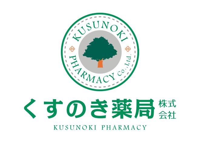 イメージを高め、同業との印象に差をつける。小田原市くすのき薬局。