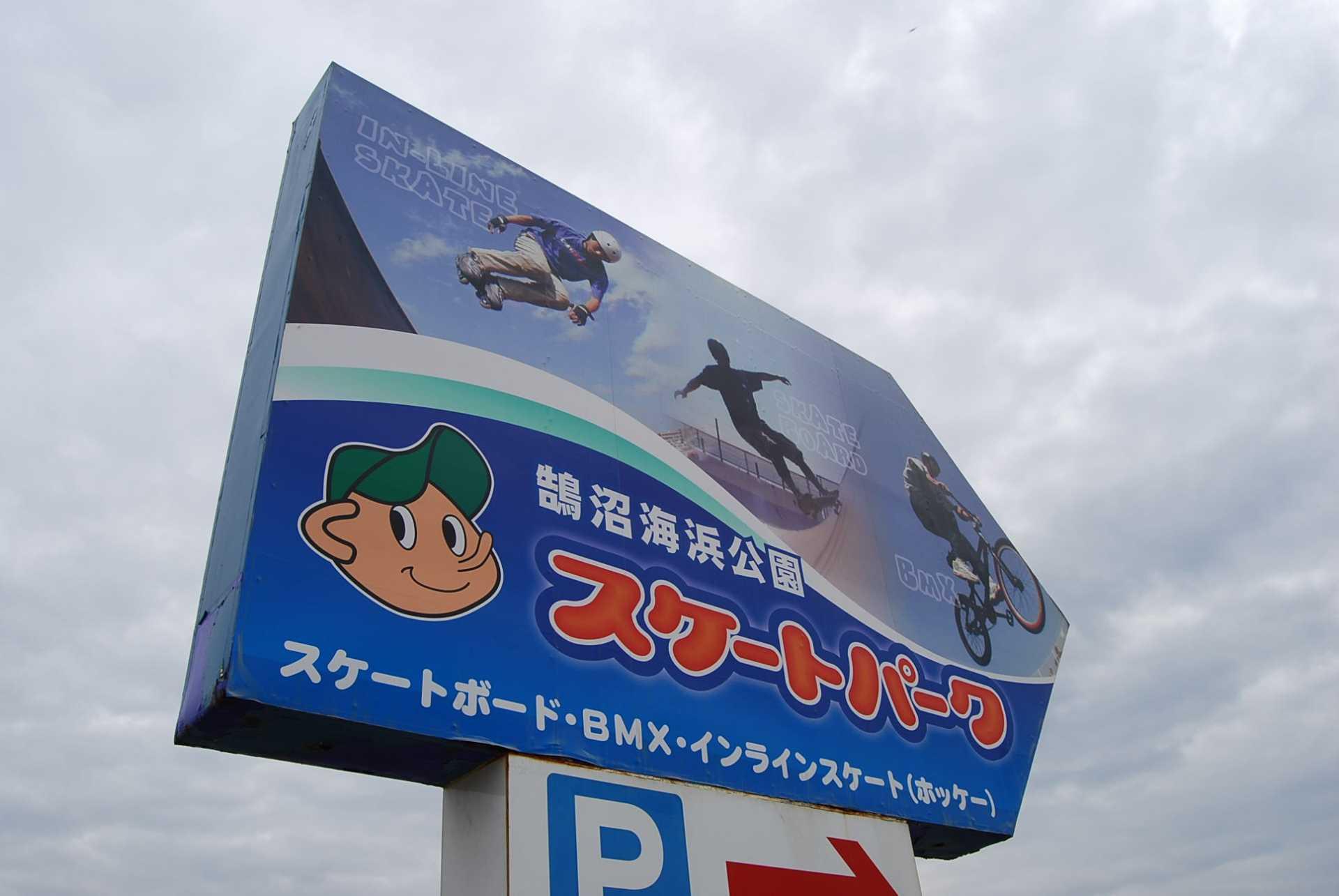 鵠沼スケートパークのデザイン・看板製作