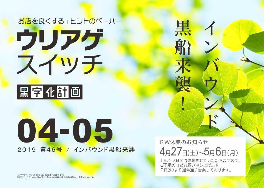 ウリアゲスイッチ2019年4月・5月号