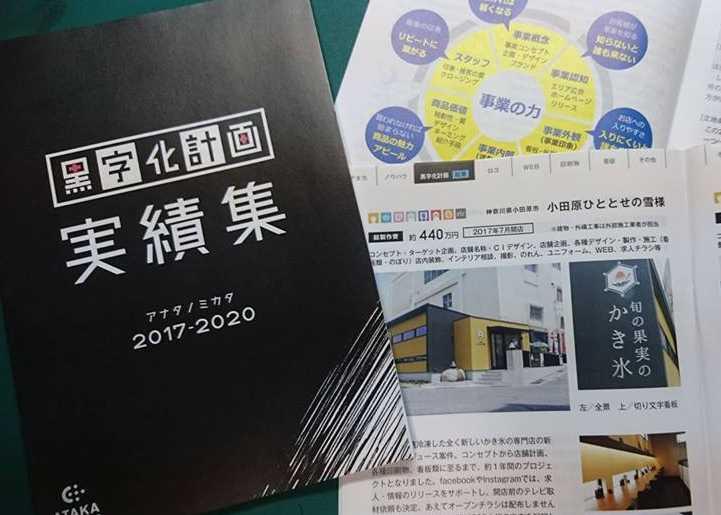 アナタノミカタ2017-2020実績集