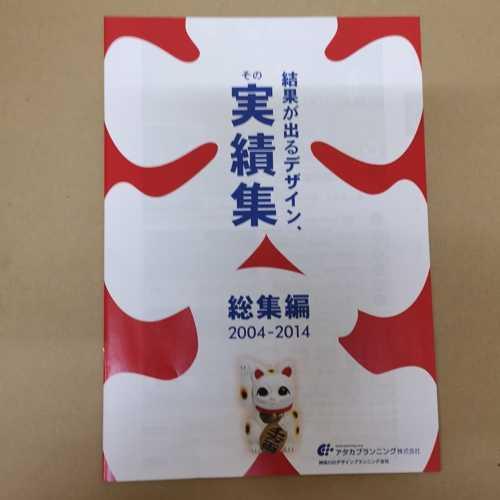 アナタノミカタ2004-2014総合実績集