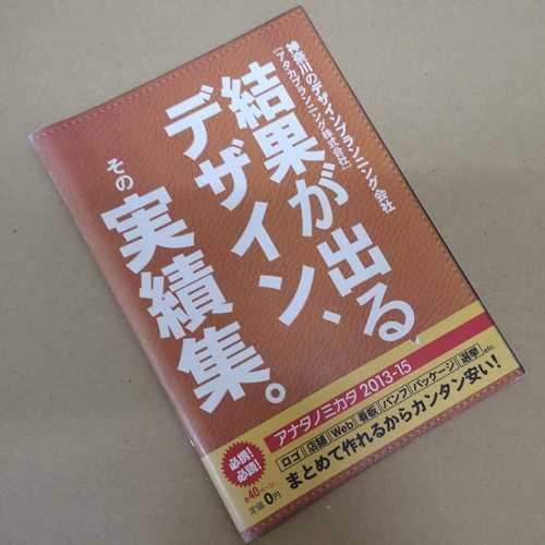 アナタノミカタ2013-2015実績集