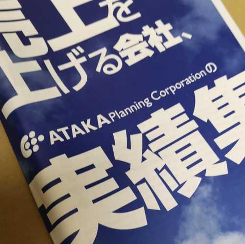 アナタノミカタ2011-2012実績集