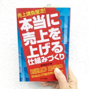 売上請負屋流「本当に売上を上げる仕組づくり」セルバ出版