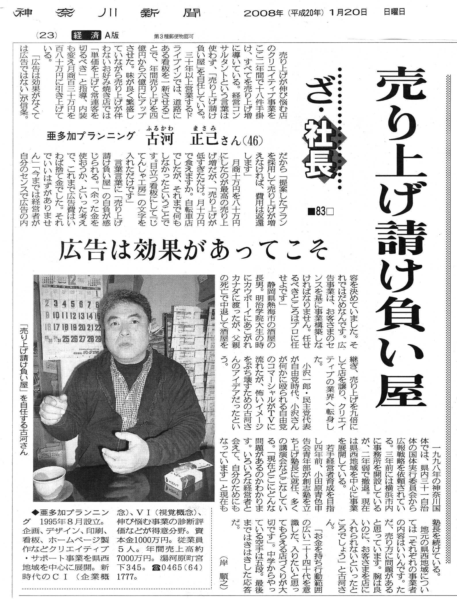 神奈川新聞「ザ・社長」