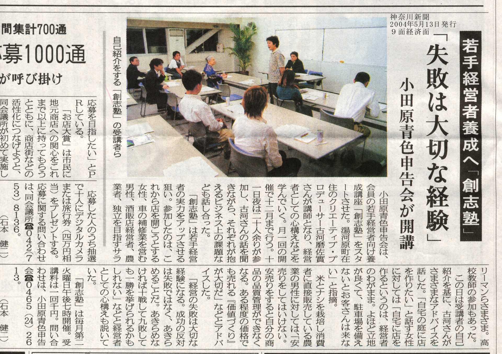 神奈川新聞 若手経営者勉強会「創志塾」の紹介