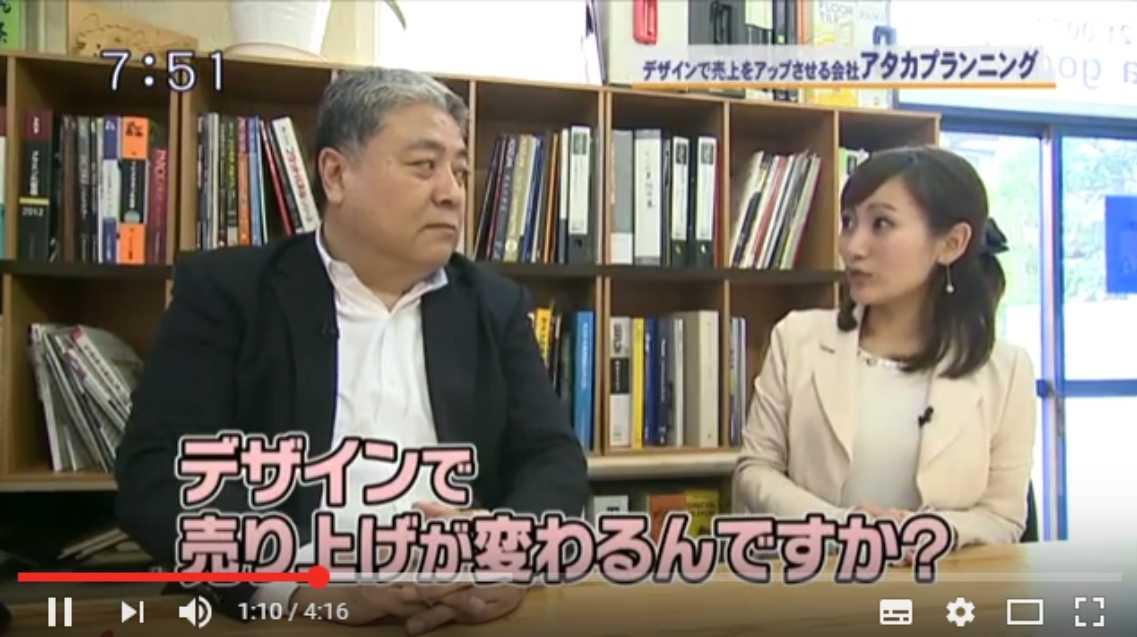 テレビ神奈川・千葉テレビ・テレビ埼玉で朝の情報番組「シャキッと」で紹介されました