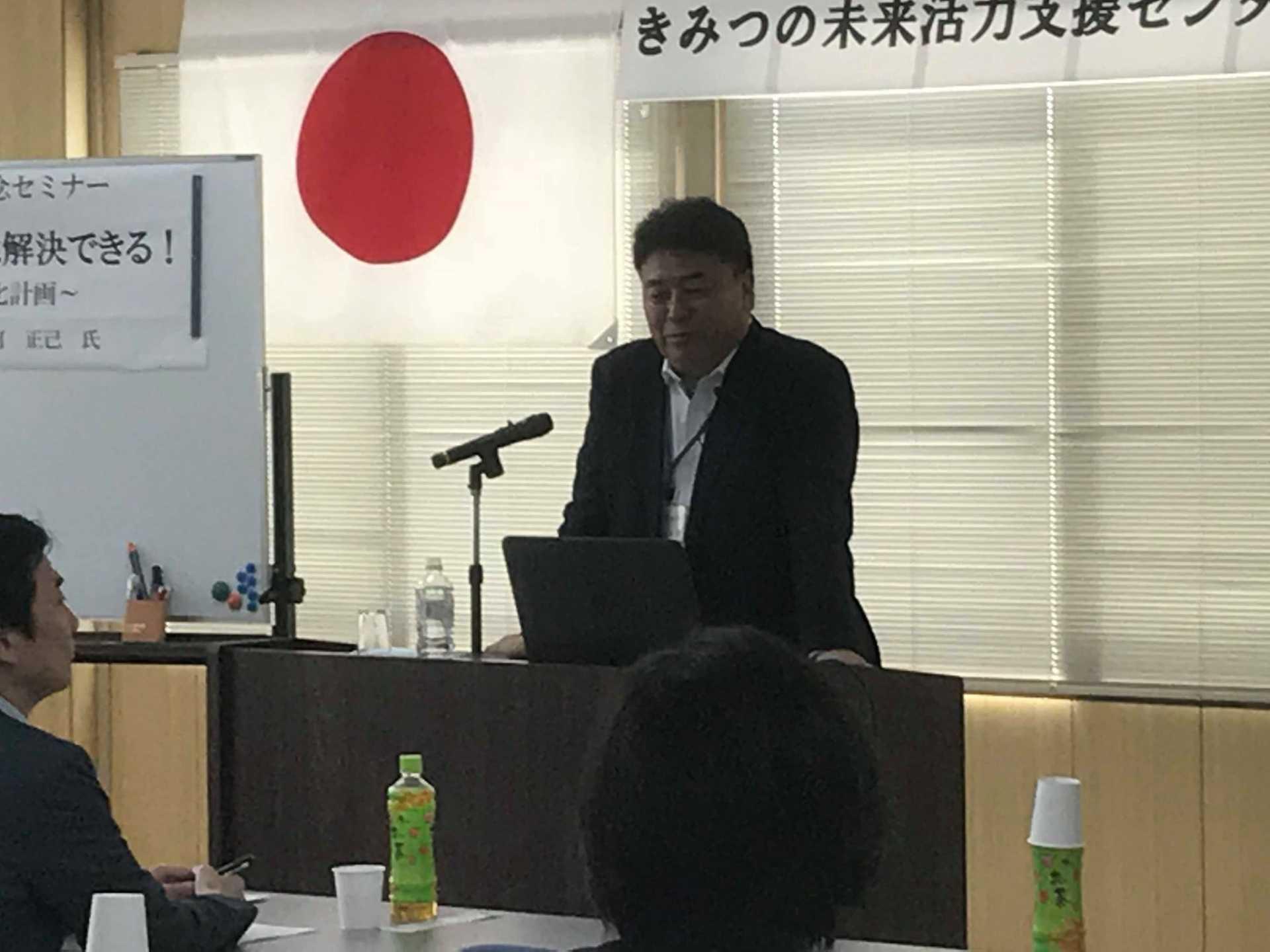 2018年9月27日きみつの未来活力支援センター開所式記念講演