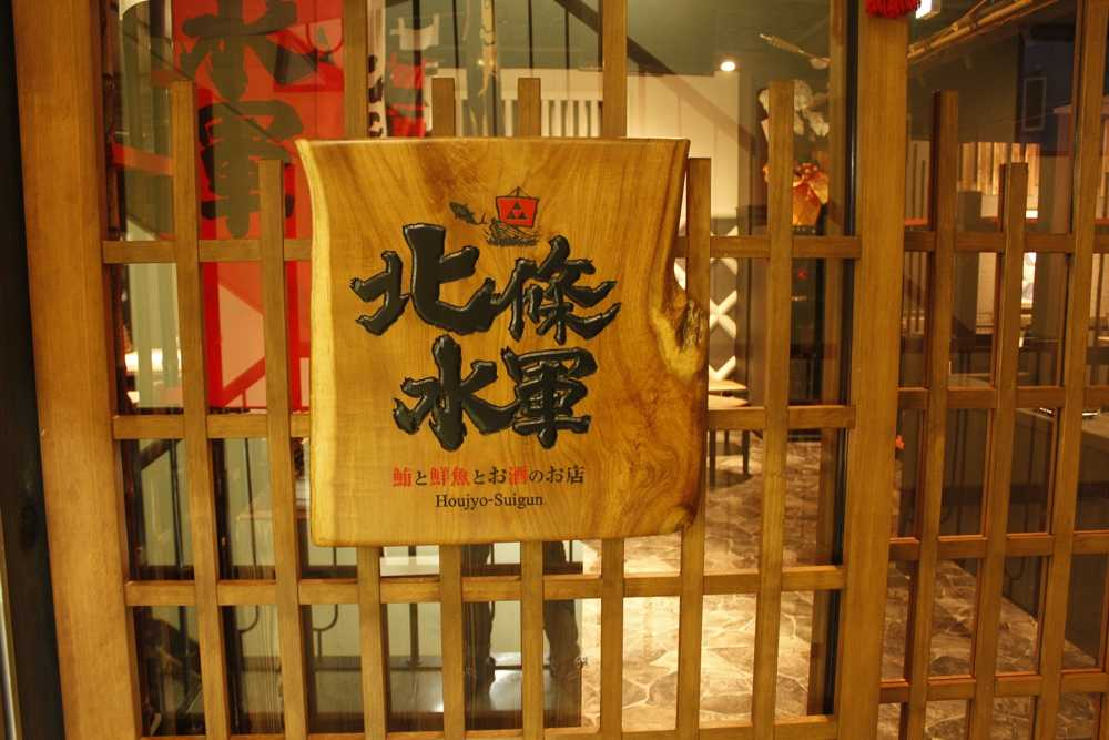 小田原の社交界を優美に飾った高級居酒屋「北条水軍」