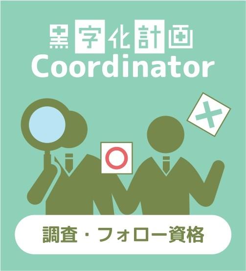 黒字化計画コーディネーター 調査・負の払拭・フォロー資格