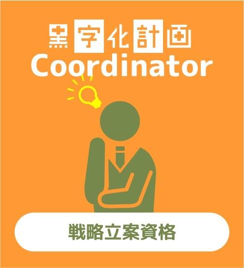 黒字化計画コーディネーター 戦略立案資格