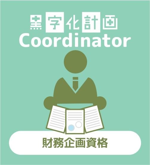 黒字化計画コーディネーター 財務企画資格