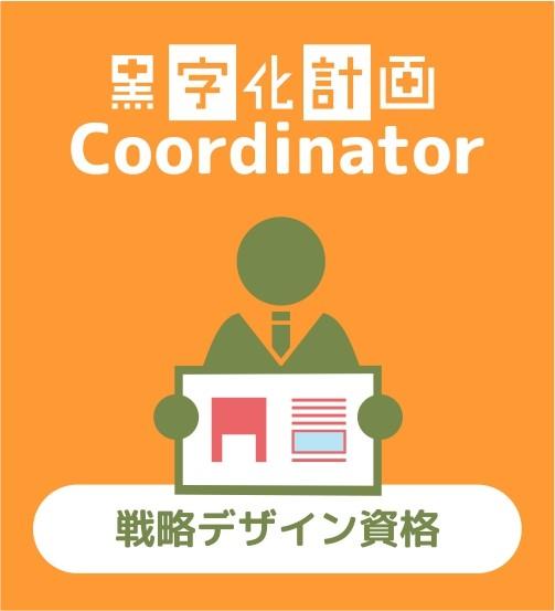 黒字化計画コーディネーター 戦略デザイン資格