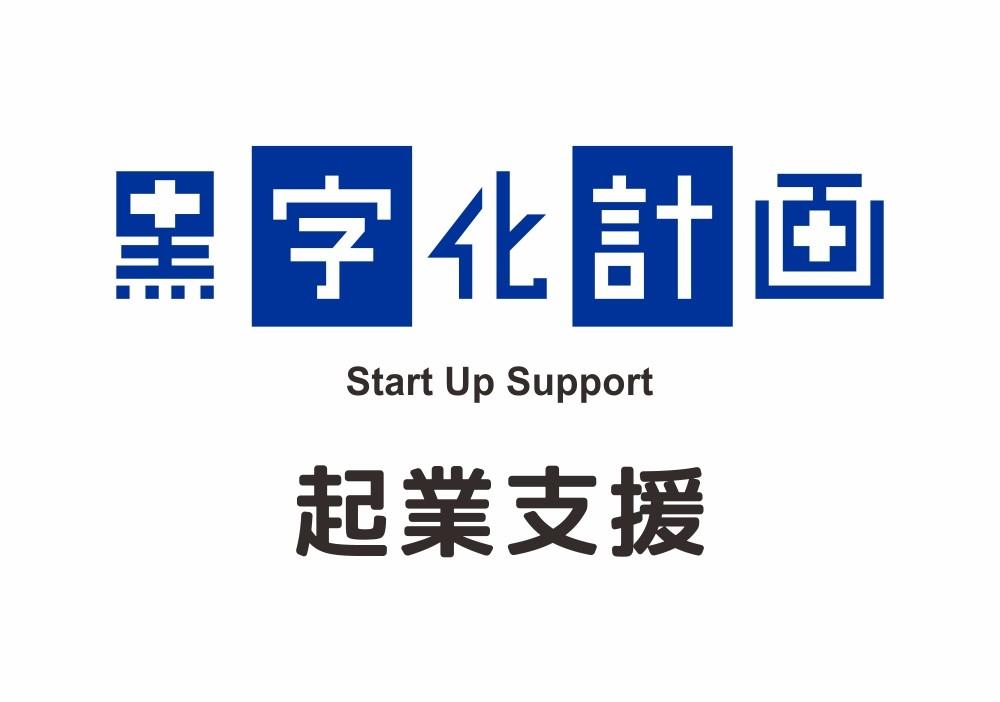 黒字化計画(起業支援)