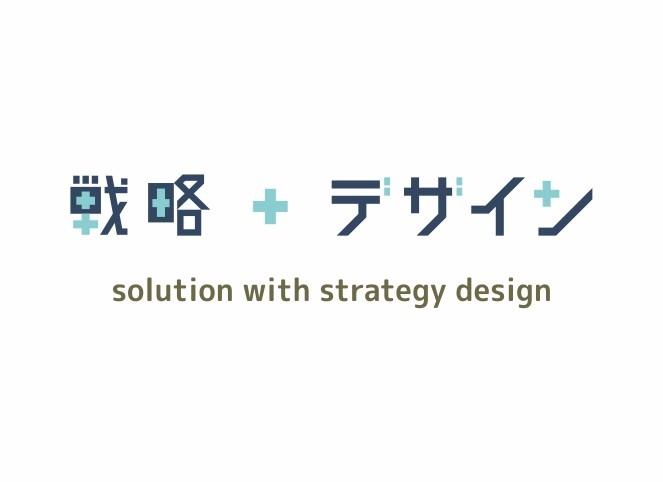 結果を導く戦略デザイン