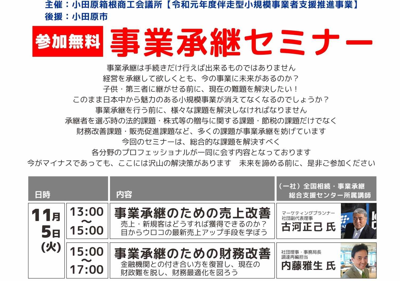 事業承継セミナー 令和元年11月 3回開催 小田原商工会議所主催