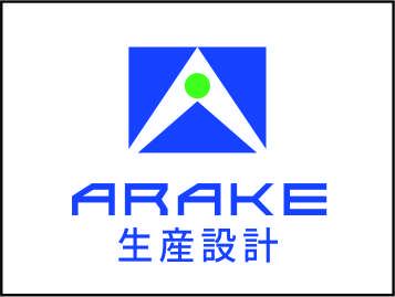 ARAKE生産設計株式会社