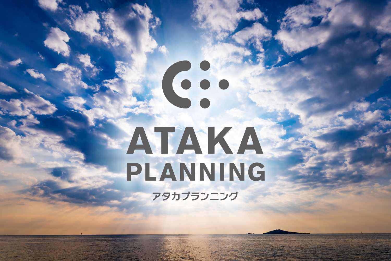 アタカのロゴの成り立ち