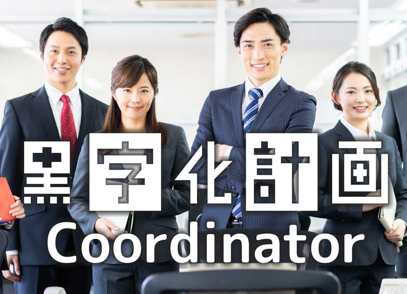 鎌倉商工会議所 黒字化計画コーディネータ研修 令和2年1月28日(調査・フォロー)