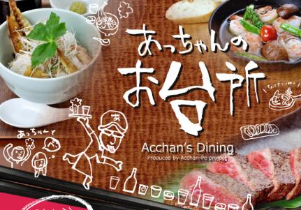 寒川町駅徒歩5分。若い世代に人気の「あっちゃんのお台所」スタートアップ支援。