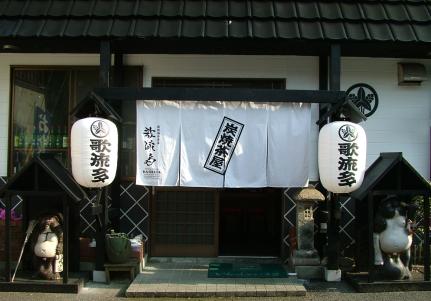 インバウンド客8割のちゃんこ居酒屋。箱根湯本茶屋「歌流多」