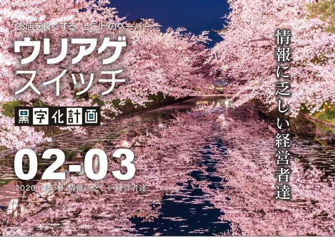 ウリアゲスイッチ2020年2月-3月