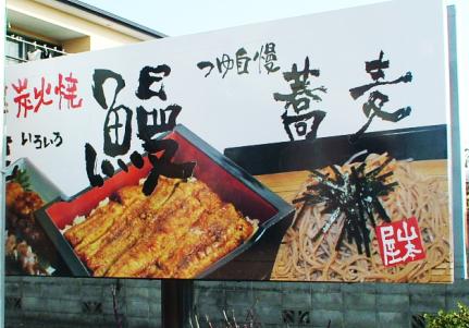 住宅街にオープンしたけどパッとしなかった「鰻・蕎麦の山本屋」黒字化計画
