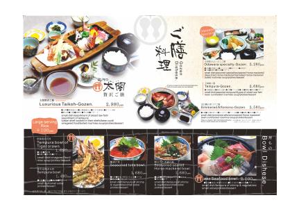 駐車場が広がって利便性が高まった日本料理の店 箱根口「太閤」の黒字化計画