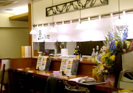 アタカの勉強会へ参加して改善を決意。開成駅徒歩2分の魚料理店「わはな座」