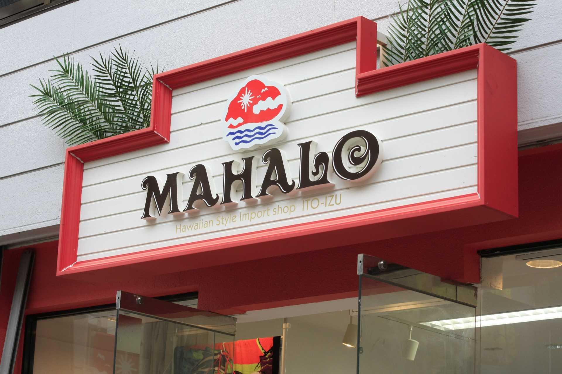 伊東市のハワイ雑貨店「マハロ」。売上アップでハワイ買い付けが三倍に。