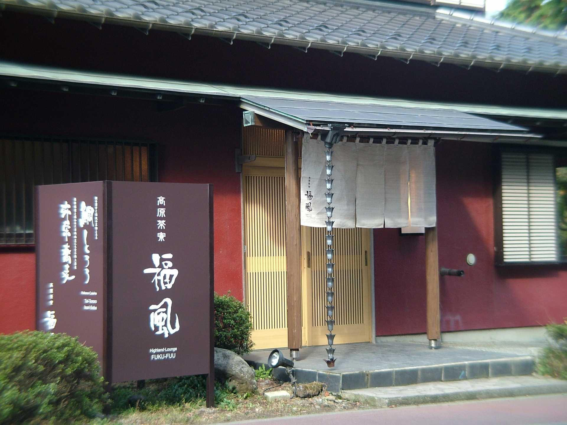 とても美味しい日本料理店。でも平日の売上が伸びない。箱根仙石原「高原茶寮 福風」の黒字化計画