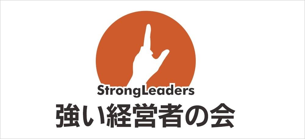 強い経営者の会 4月勉強会