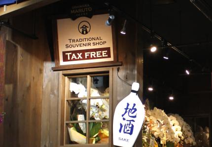 小田原駅前の老舗土産店「まると」さんの改善計画