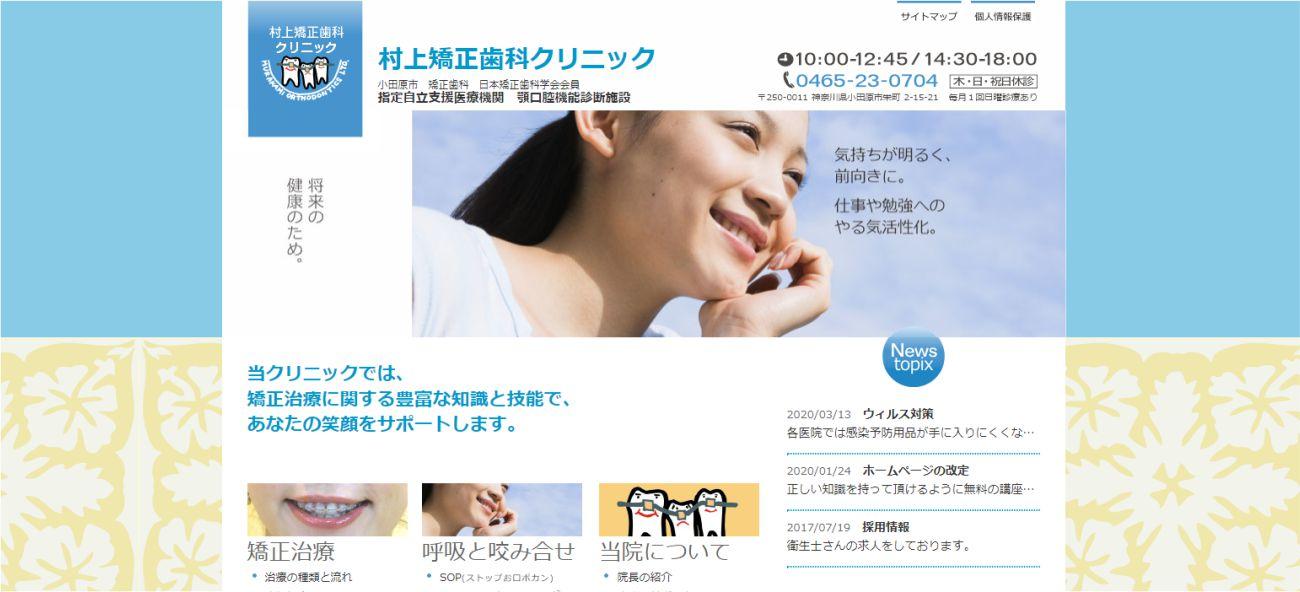 村上矯正歯科クリニックホームページ制作