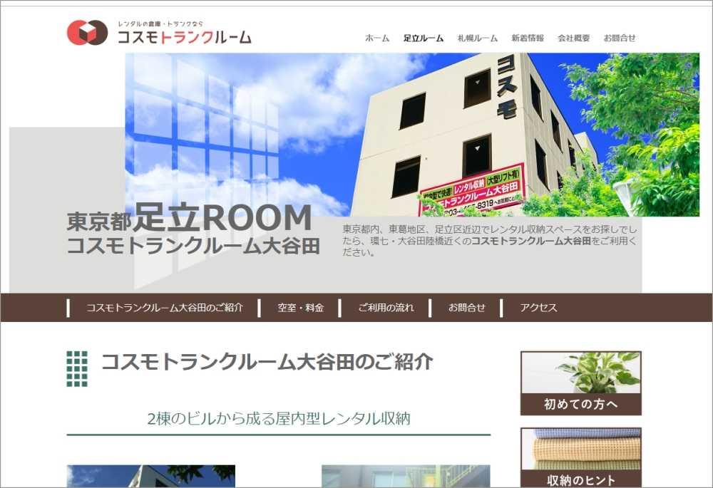 コスモトランクルーム様ホームページ