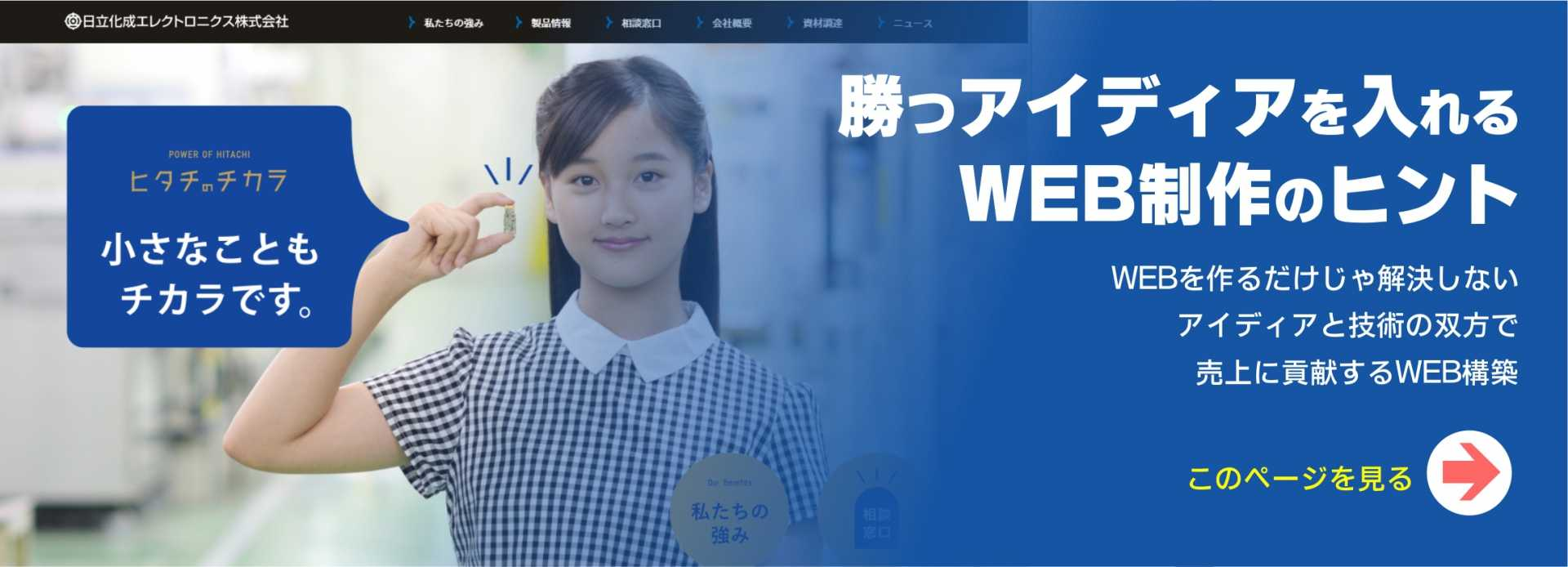 WEB制作のヒント